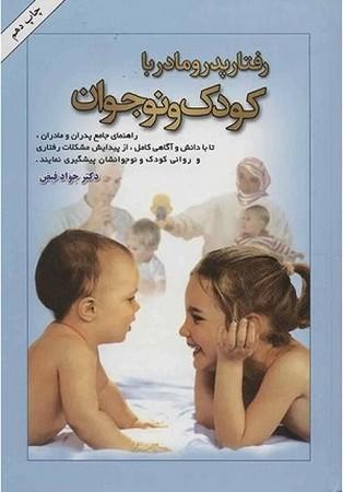 رفتار با پدر و مادر با كودك و نوجوان