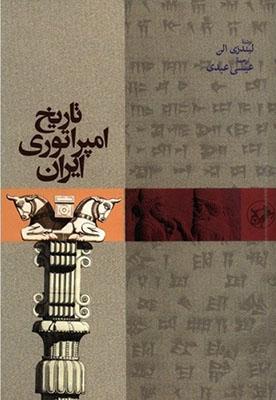 تاريخ امپراتوري ايران