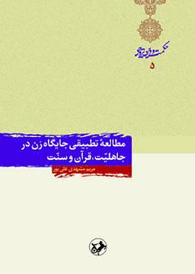 مطالعه تطبيقي جايگاه زن در جاهليت، قرآن و سنت