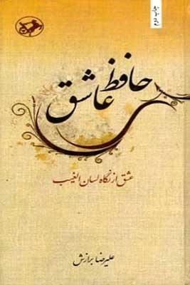 حافظ عاشق: عشق الهي از نگاه لسانالغيب