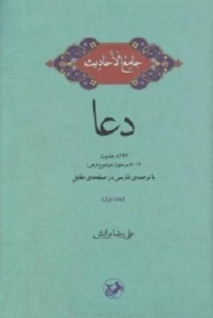 جامع الاحاديث دعا (جلد اول)