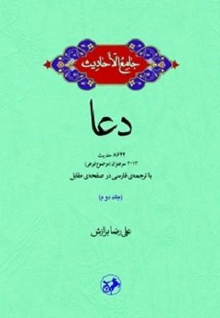 جامع الاحاديث:دعا(جلد دوم)