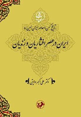 ايران در عصر افشاريان و زنديان