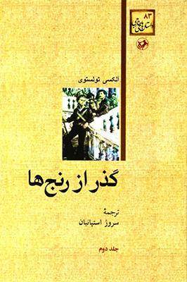 گذر از رنج ها / 3جلدي