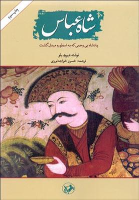 شاه عباس / پادشاه بي رحمي كه به اسطوره مبدل گشت