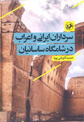 سرداران ايراني و اعراب در شامگاه ساسانيان