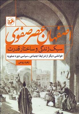 اصفهان عصر صفوي سبك زندگي و ساختار قدرت