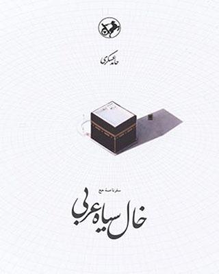 خال سياه عربي