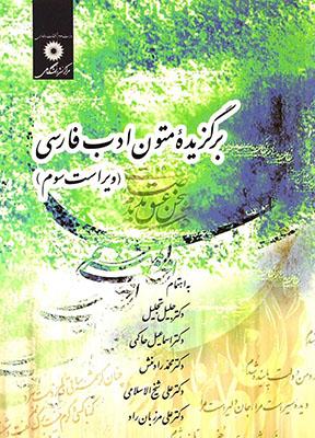 برگزيده متون ادب فارسي ويراست سوم