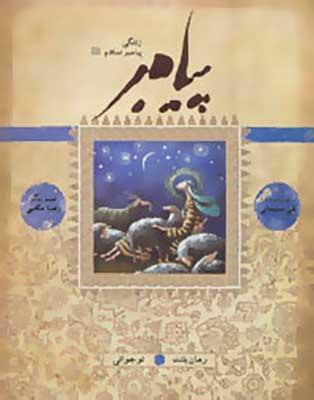 پيامبر: بر اساس قرآن و با استفاده از نهج البلاغه، كتابها و روايتهاي معتبر