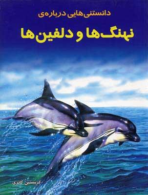 دانستنيهايي دربارهي نهنگها و دلفينها