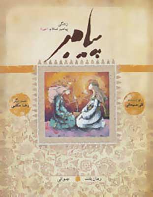 پيامبر: بر اساس قرآن و با استفاده از نهجالبلاغه، كتابها و روايتهاي معتبر