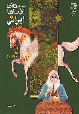 مجموعه افسانه هاي ايراني دفتر اول
