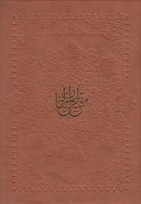 كليات مفاتيح الجنان با ترجمه فارسي و علامت وقف