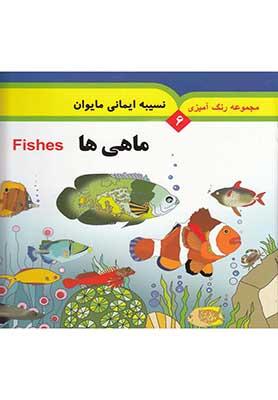 ماهيها = Fishes