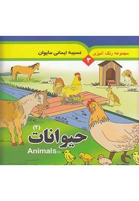حيوانات (2) = Animals