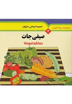 صيفيجات = Vegetables