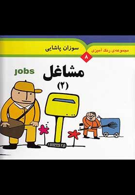 مشاغل (2) = Jobs