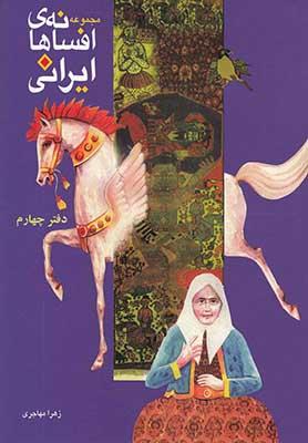 افسانه هاي ايراني دفتر چهارم