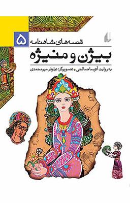 بيژن و منيژه / داستان هاي شاهنامه ج 9