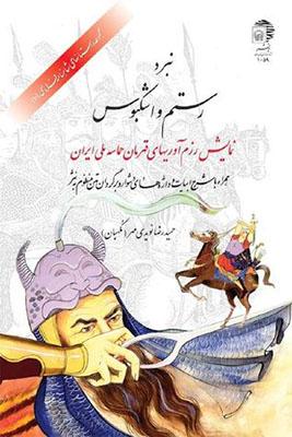 نبرد رستم و اشكبوس / داستان هاي شاهنامه ج 10