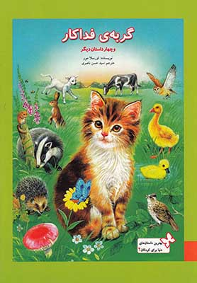گربهي فداكار و چهار داستان ديگر