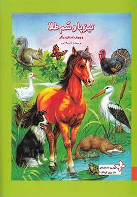 تيزپا و سم طلا و چهار داستان ديگر