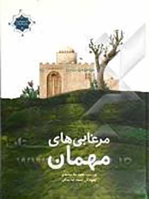 مرغابيهاي مهمان: قصه زندگي امام رضا (ع)