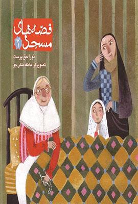 قصه هاي مسجد / جلد دوم