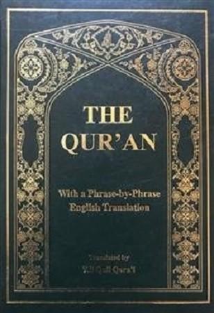 قرآن مجيد ترجمه قرائي