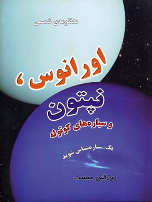 منظومهي شمسي اورانوس و نپتون و سيارههاي كوتوله