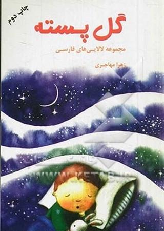 گل پسته: مجموعه لالاييهاي فارسي
