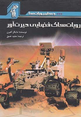 جهان ربات ها(ربات هاي فضايي حيرت اور)
