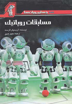 جهان ربات ها(مسابقات رباتيك)