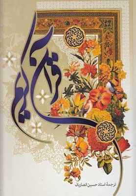 قرآن مجيد رحلي يعقوبي
