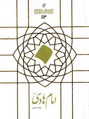 امام هادي (ع)
