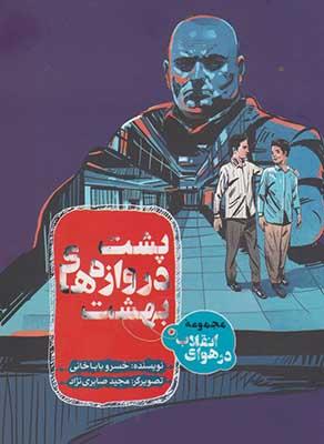 پشت دروازه هاي بهشت/ مجموعه داستان هاي در هواي انقلاب
