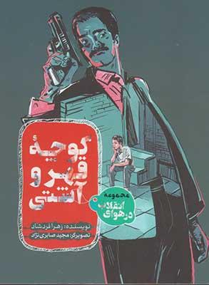 كوچه قهرو آشتي/ مجموعه داستان از هواي انقلاب