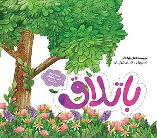 مجموعه قصه هاي حنانه / باتلاق