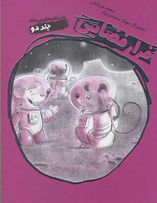 فرار فضايي / داستان هاي بي دانه 2
