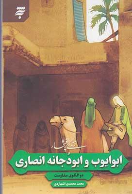 ابوايوب و ابودجانه انصاري /زندگي پرافتخار