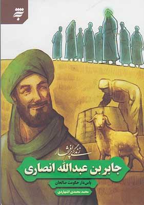 جابربن عبدالله انصاري/زندگي پرافتخار