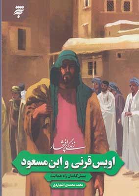 اويس قرني و ابن مسعود/زندگي پرافتخار