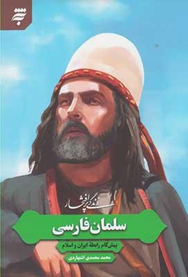 سلمان فارسي /زندگي پرافتخار