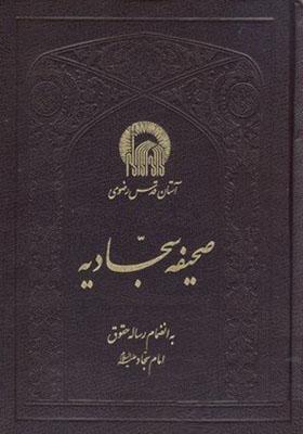 صحيفه سجاديه به انضمام رساله حقوق امام سجاد (ع)