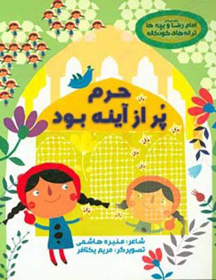 حرم پر از آينه بود / امام رضا (ع) و بچه ها