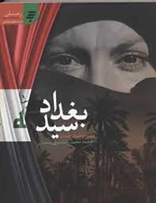سيد بغداد / رمان ادبيات مقاومت اسلامي