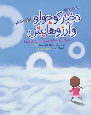 دختر كوچولو و آرزوهايش| دو زبانه