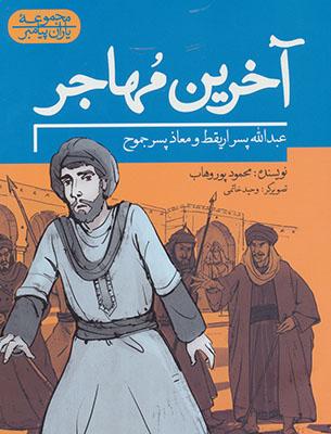 آخرين مهاجر/عبدالله پسر اريقط و معاذ پسر جموح