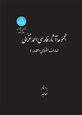 مجموعه آثار فارسي احمد غزالي / 1717